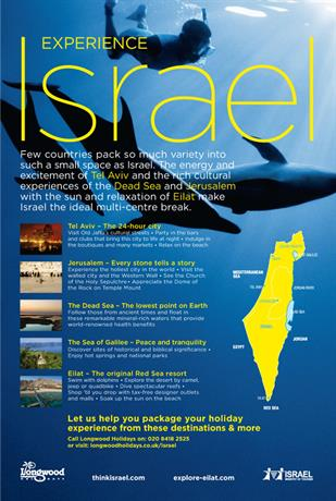 Israeli-Tourist-Board.jpg