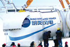 Ming Yang board accepts privatisation bid