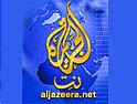 BBC signs news-sharing agreement with Al Jazeera