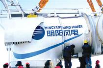 Ming Yang board accepts privatisation bid