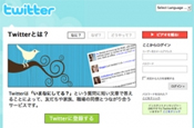 Twitter Japan to introduce payment model