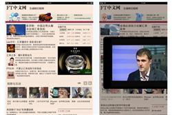 Financial Times launches FTChinese.com app for iPad
