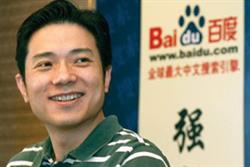 Baidu announce mystery 'revolutionary' product