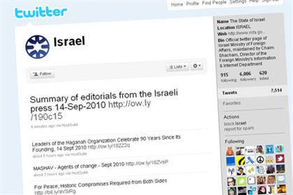 Twitter: Israel has paid six-figure sum for @israel