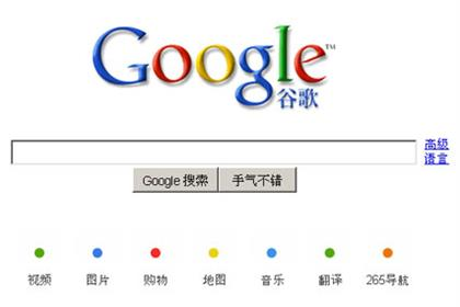 Google: goes back online in China