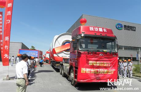 Guodian's ceremony to celebrate the export of its turbines to the US