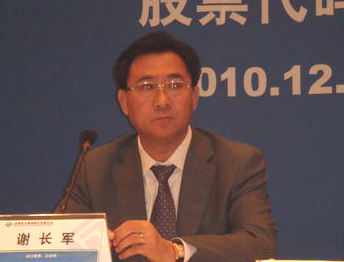 Longyuan general manager, Xie Changjun