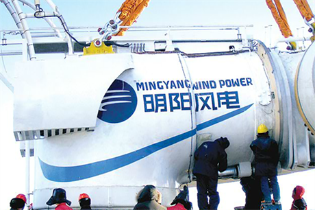 Ming Yang will supply turbines to the Pakistan project
