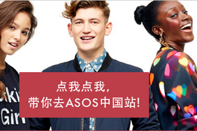 Asos : launches website in China