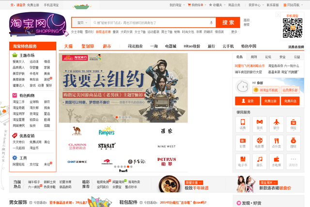 TaoBao: largest and most established online store in China