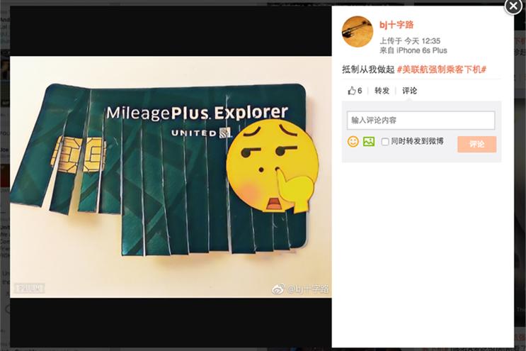Source: Weibo user 'bjcrossroad'