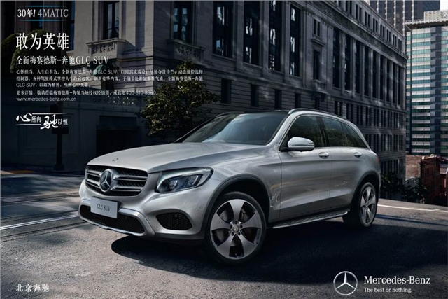 Re pitch likely for beijing mercedes benz sales 39 200m for Mercedes benz account