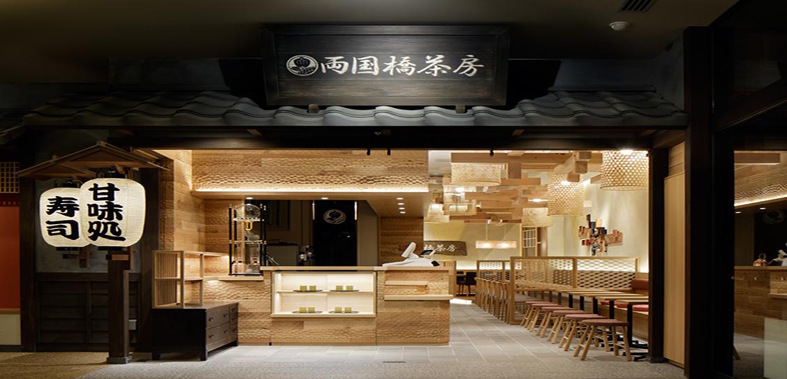 Ryogokubashi Tea House - cmyk Interior & Product