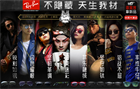 Ray-Ban connects with China's cool kids