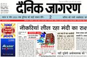 Dainik Jagran: Hindi-language Indian newspaper