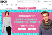 Asos: admitting errors in China