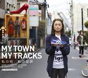 "Onitsuka Tiger ""My town. My Tracks"" by Blast Radius Amsterdam"