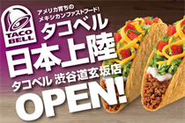 Taco Bell site serves up gibberish in Japan