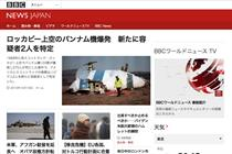 BBC goes commercial with Japanese-language website