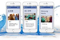 Willkommen! Facebook woos global advertisers with foreign-language Blueprint