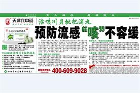 """The meaning of the """"ke bu rong huan"""" idiom is twisted in this medicine ad."""