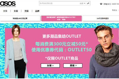 Asos to close local China operation after business fails to gain traction
