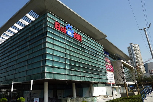 Baidu headquarters (Simone Brunozzi/Wikimedia Commons)