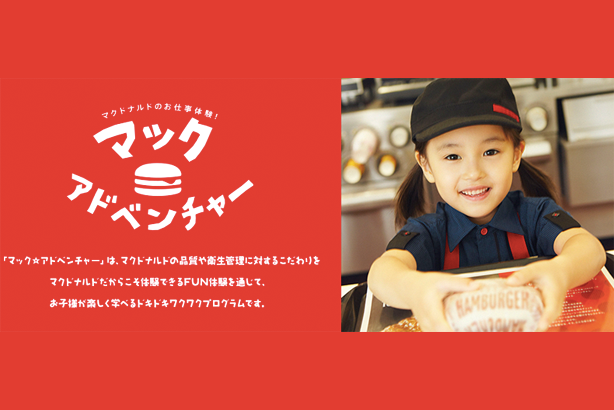 McAdventure will see children serve up chicken burgers in 650 McDonald's around Japan