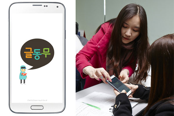 Bridging the North-South communication gap in Korea