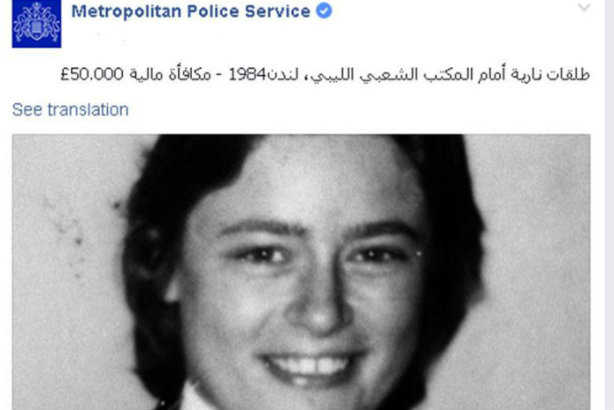 Met Police's targeted Facebook campaign aids search for killer of WPC Yvonne Fletcher