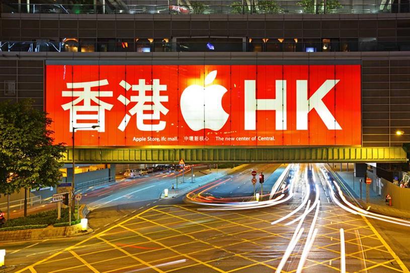 Apple: ad in Hong Kong