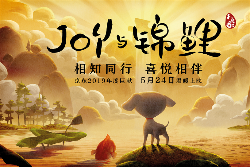 BlueFocus Digital brought visual and cultural elements inspired by Chinese myths into its painstakingly animated brand films for JD.com