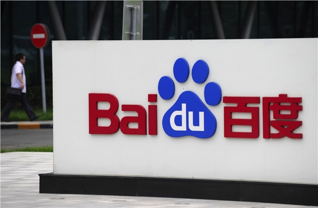 China's Google ban gives Baidu search engine global boost | Campaign US