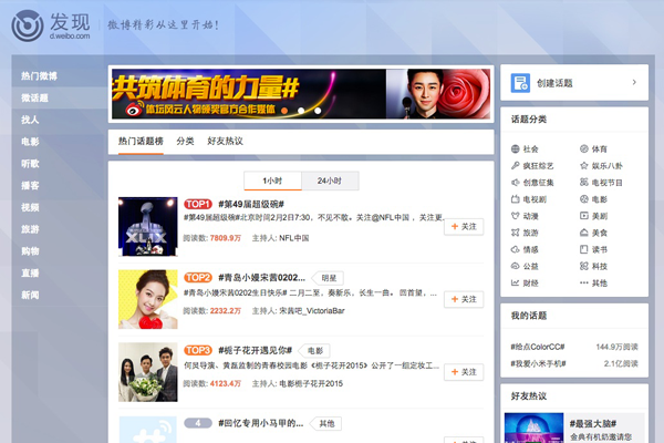 A screen capture shows #SuperBowl49 at the top of Sina Weibo's trending topics list (see larger version below).