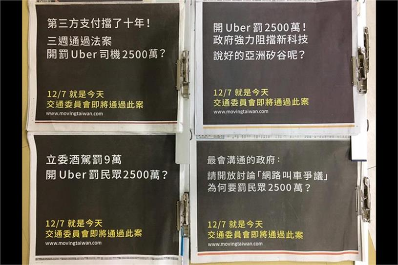 "Uber ads placed in major Taiwan newspapers in December 2016. One reads ""The government suppresses new technology. So much for Taiwan being the Asian Silicon Valley!"" (Photo credit: BuzzOrange)"
