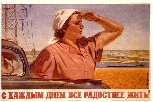 Soviet Women's Day poster: Life is merrier with every day!