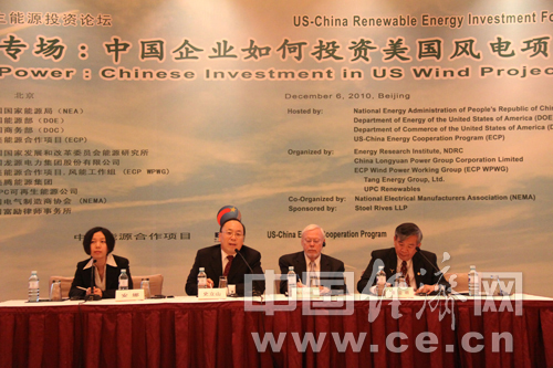 The 'Wind Power: Chinese Investment in US Wind Project ' forum