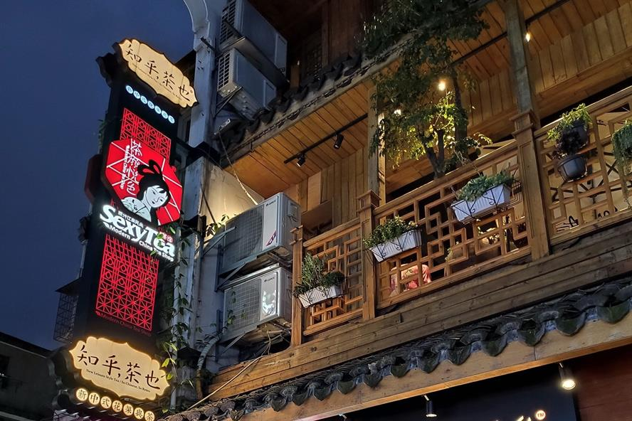 An outlet of Sexy Tea (Modern China Tea Shop) in Taiping Street, Changsha (Unsplash)