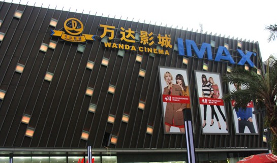 An IMAX cinema in Xiamen