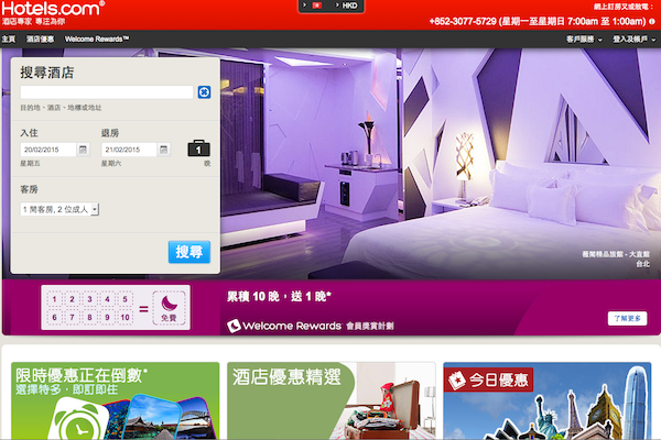 The Hotels.com website in traditional Chinese for Hong Kong travelers