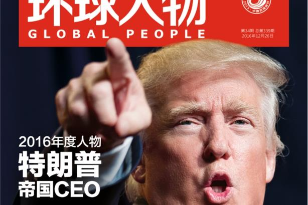 Trump featured in Chinese media.