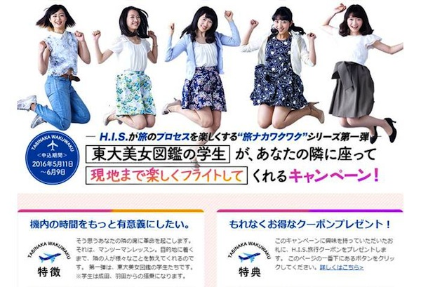 japanese travel agency backs down over college girl campaign